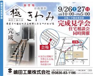 G0919嶋田工業半3